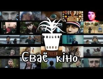 Беларускае сацыяльнае кіно: не ціснуць на жаль, а натхняць