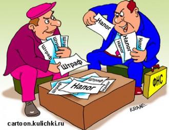 Штрафы за неуплата налогов